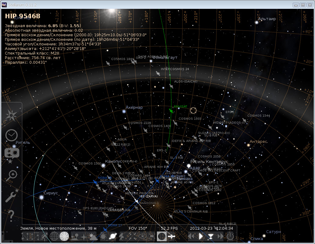 Программа планетарий скачать бесплатно